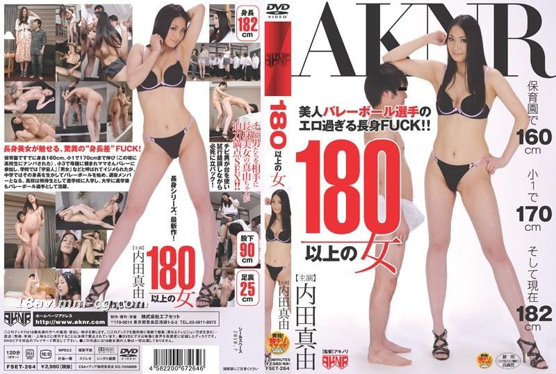 [中国語](AKNR)180センチメス内田