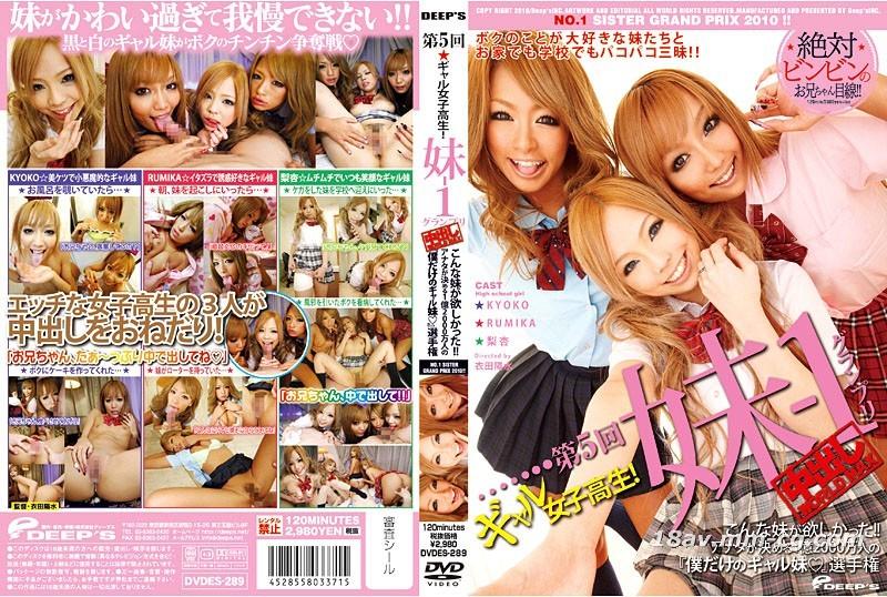 第5回ホット女子女子高校生 - 姉妹 -  1GP