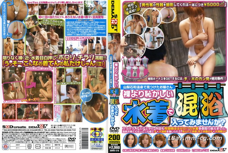 (SOD) Miss found in Yamanashi and hot springs. Would you like to wear a swimsuit that is more shy than a nude?