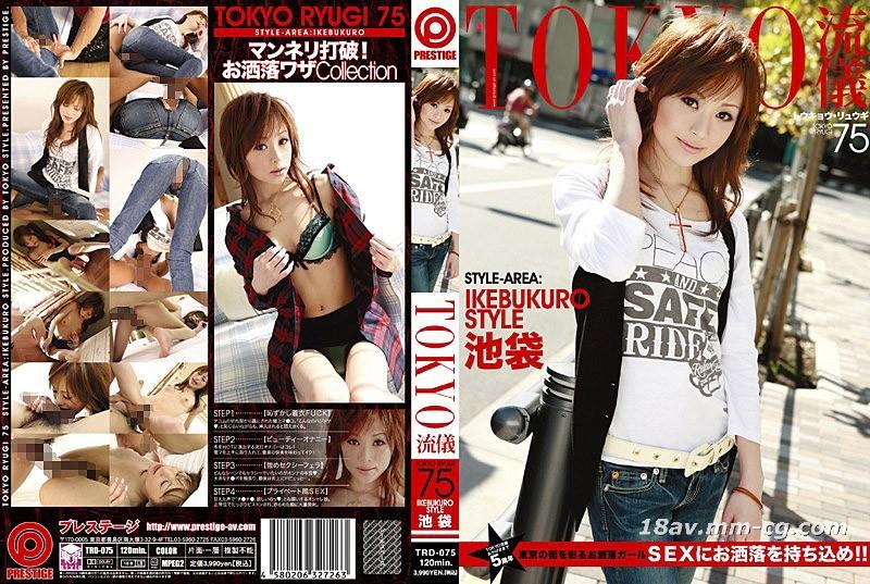 Tokyo style 75