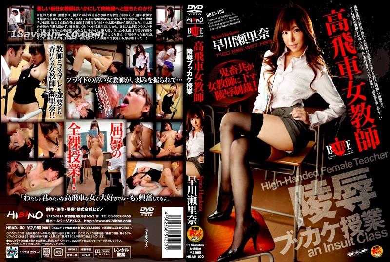 自慢の女教師、侮辱の顔教育、早川里奈