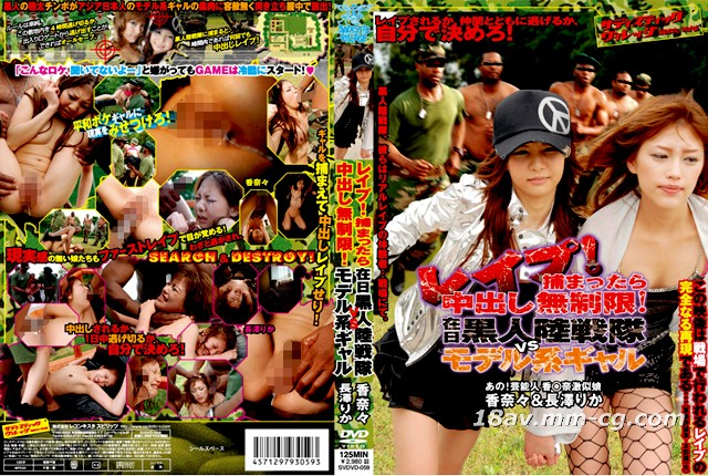 Being caught, there is no limit in the episode 2 Episode 2 Black Marines Osawa Yuka