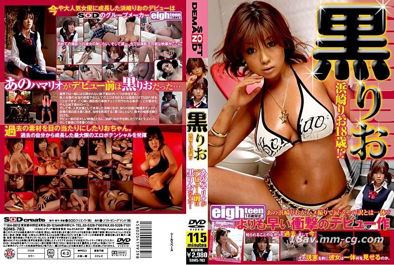 Black Lie, Hamasaki Ryusaki, 18 years old this year