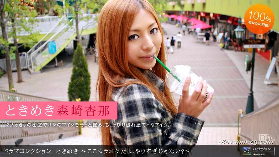 The latest one, Moriaki Apricot, heartbeat moment, here is where Karaoke is not done.