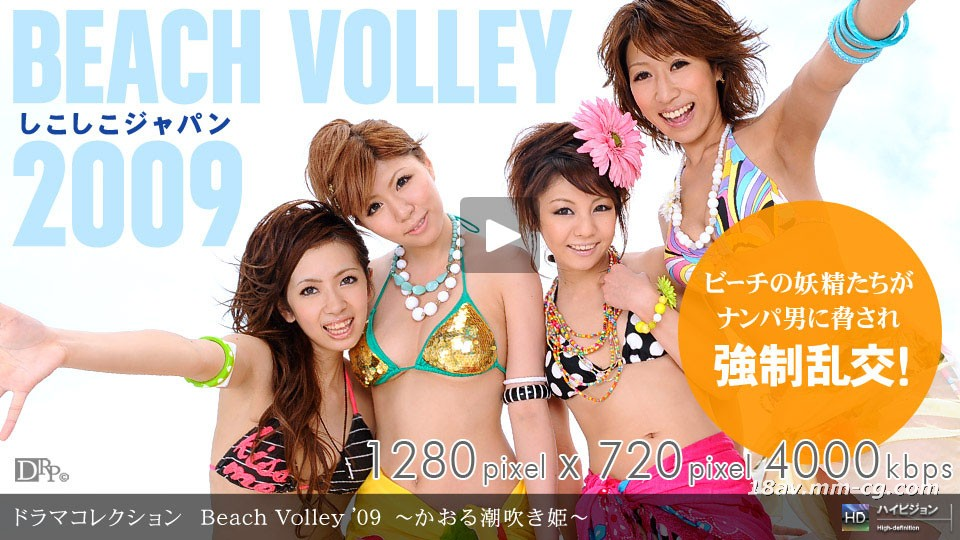 The latest one, Beach Volley 09