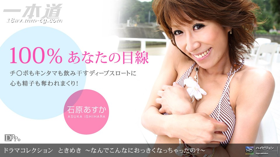 The latest one, Ishihara, is a heartbeat.
