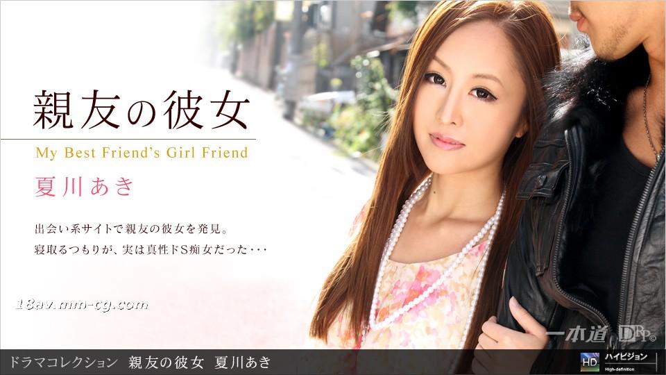 "The latest one road 062411_122 Natsukawa ""Good friend her 6"""