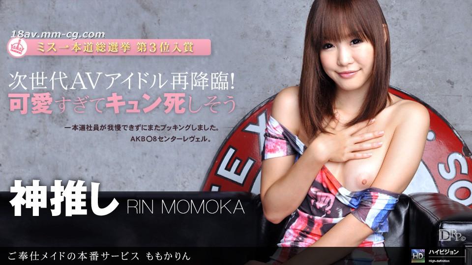 The latest one 070211_128 MOMO next generation AV idols come again