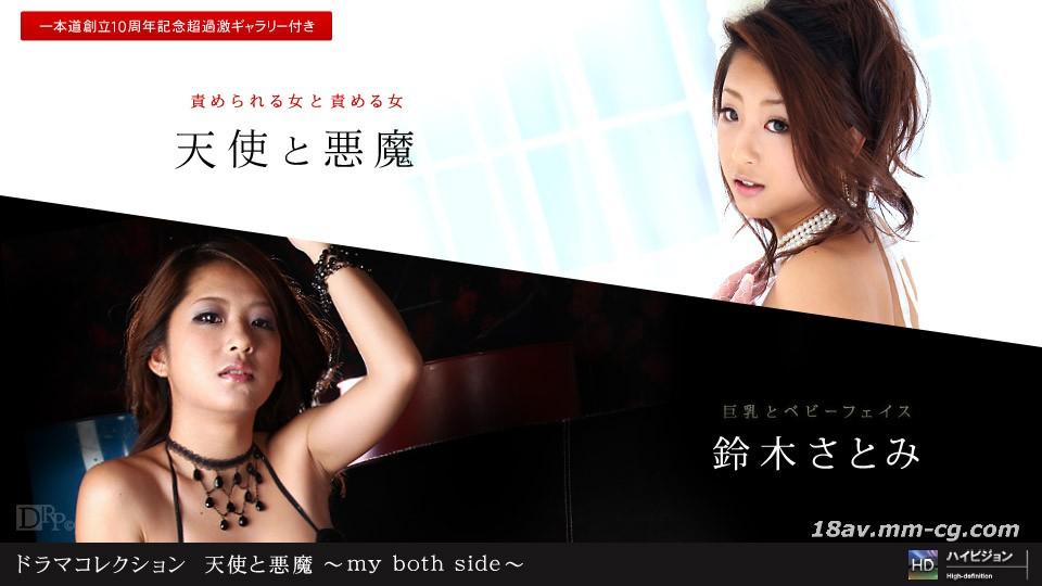 "The latest one, 071611_137 Suzuki ""Angel and Devil my both side Vol.3"""