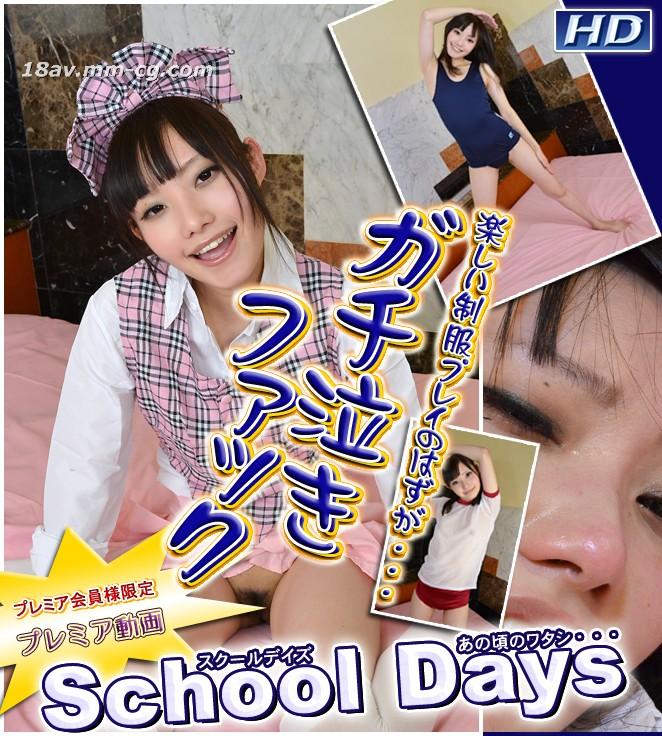 The latest gachin daughter! Gachip137 School Days RIKO