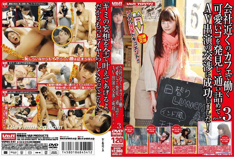 (V&R) found a cute female clerk in the cafe near the company, successfully convinced her to take a shot in the sea! ! PART 3