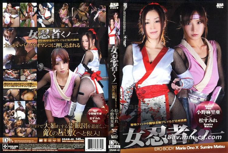 DSAM-40 女忍者 小野Maria, Pine, Sumire