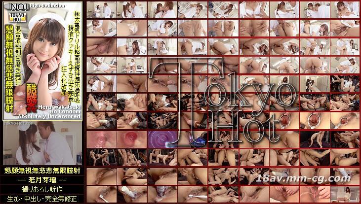 Tokyo Hot n0841