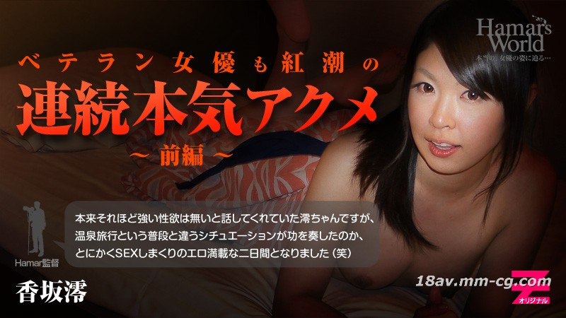The latest heyzo.com 0298 Hamars World6 former editors veteran actress also blush