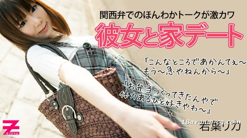 The latest heyzo.com 0306 Kansai words Lolita home dating