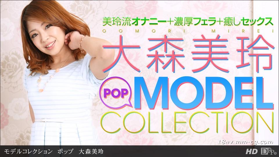最新の073013_635スーパーモデルシリーズ