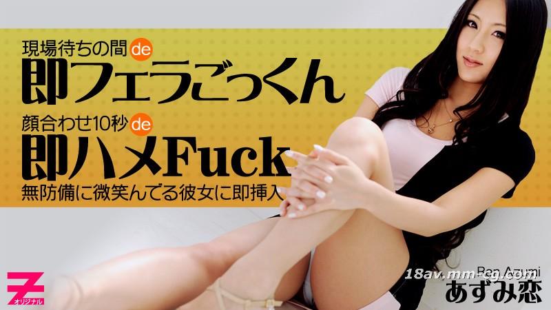 The latest heyzo.com 0282 S-class actress SEX enters the scene, meets 10 seconds