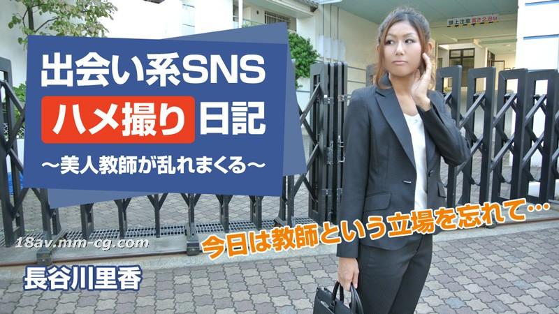 最新のheyzo.com 0391美人教師デート日記ショット長谷川麗翔