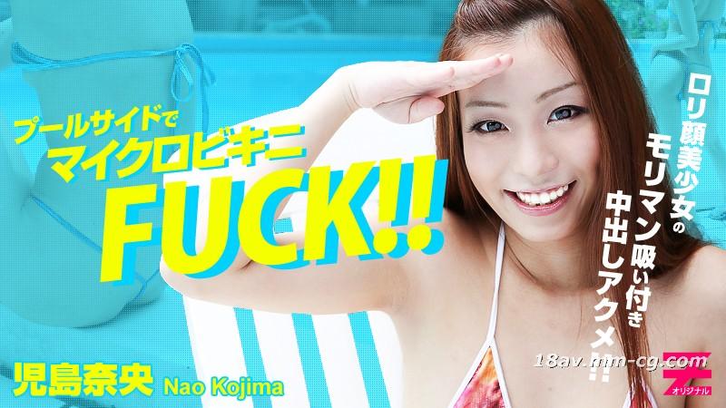 Latest heyzo.com 0407 Poolside Bikini FUCK Kojima Naoya