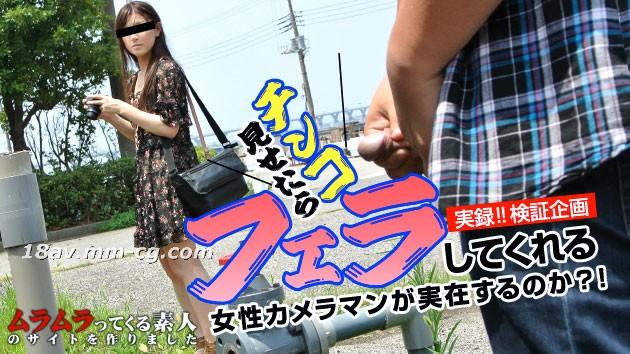 Latest muramura 092613_953 Blowjob female photographer