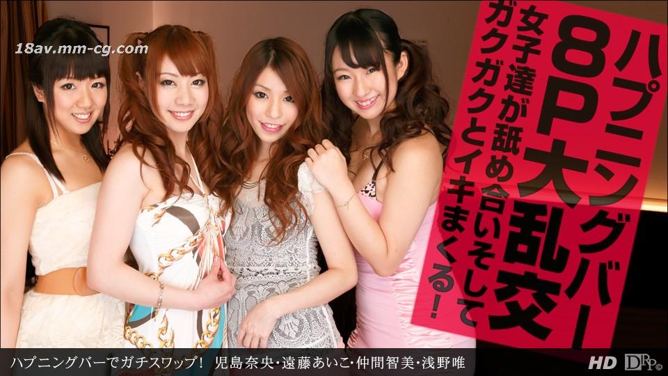 The latest straight road 081513_644 8P large group 亂 Nao Otoshima, Tohma, Tomomi allies, Yui Ogino