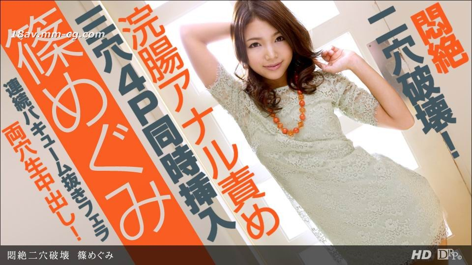 """The latest one 082213_648 Mekumi """"Squeeze two points of destruction"""""""