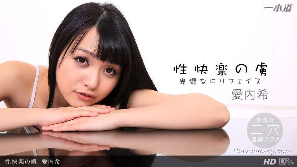 "The latest one 100813_674 Ai Nishi ""Happy Sexual Captive"""
