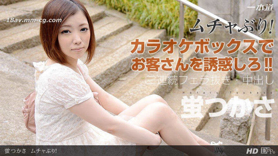 """The latest one 101013_675 """"There is no reason!"""" Firefly Tsukasa"""