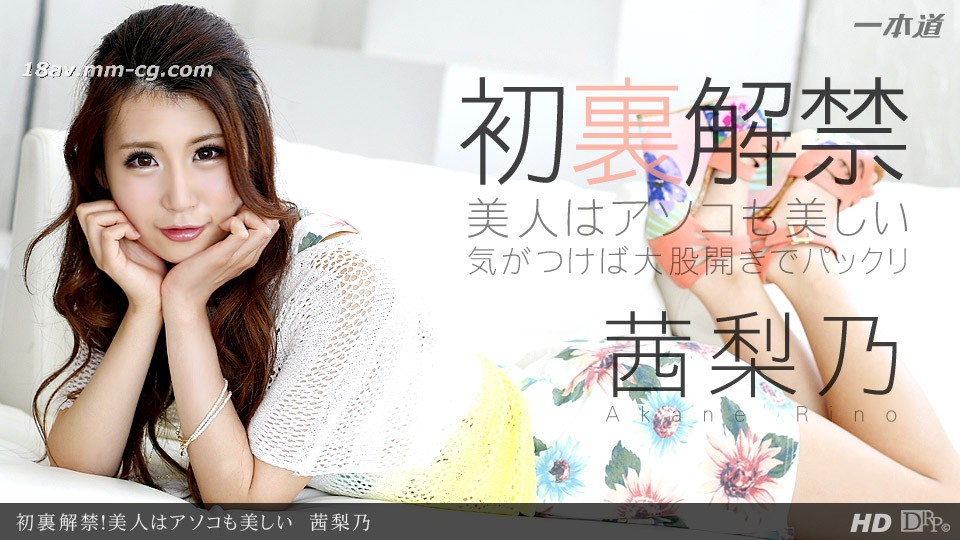 Latest single straight road 101213_677 Rin Rino first back ban! Beauty beauty first public exhibition