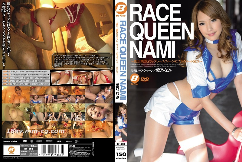 RACE QUEEN NAMI is out! Active G Cup RACE QUEEN's private SEX Aina Nami