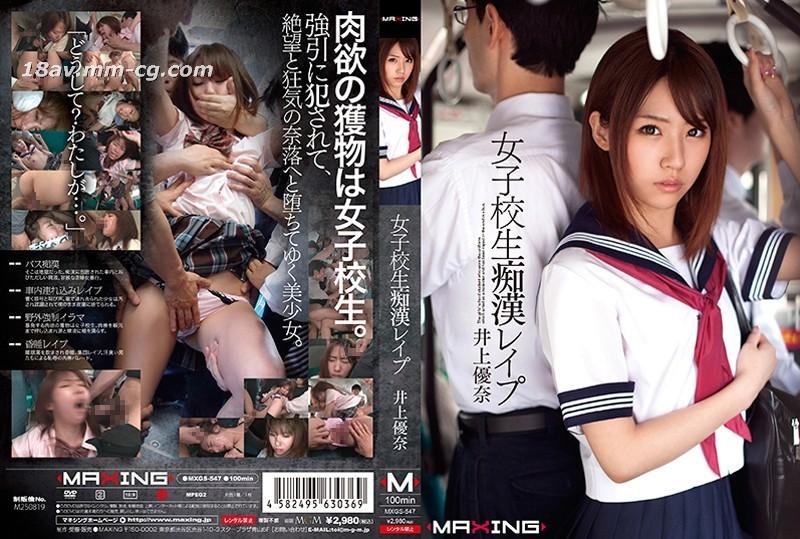 Female high school student, I am mad, Inoue Youna