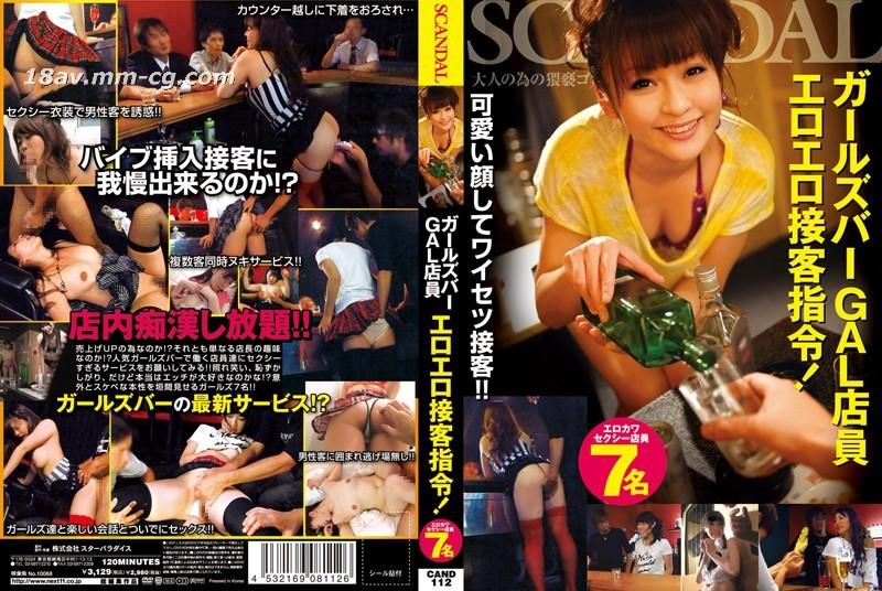 Hot girl bar GAL staff erotic pick-up instructions!