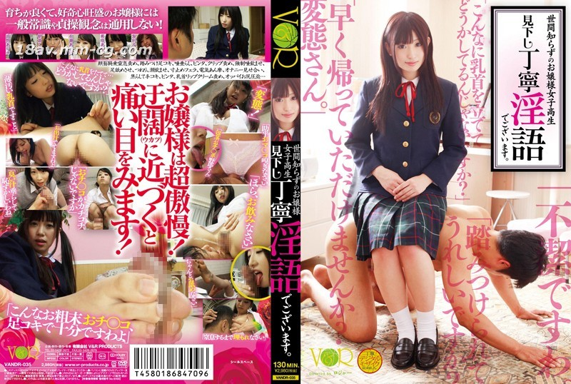 An aristocratic female high school student who is ignorant of human suffering, full of contempt