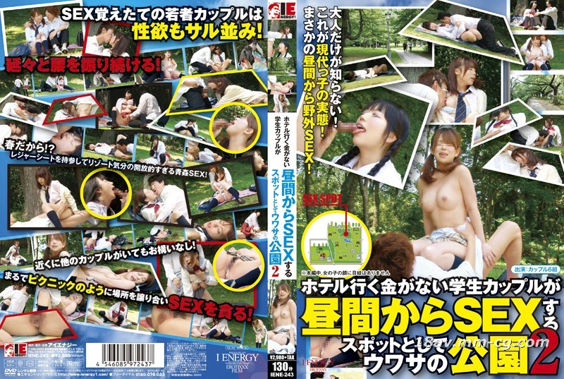 A legendary park where SEX is an attraction for students and couples during the day 2