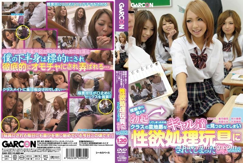 そのクラスでは、クラスに誘惑されて見つけたエロティックな女の子が性欲のおもちゃとして扱われたことしか見つけられませんでした!vol.02