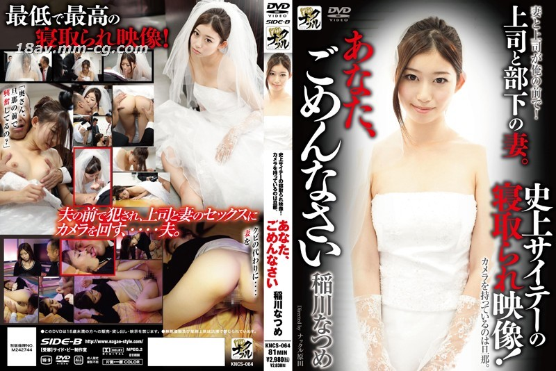 Husband, sorry, Ichikawa Natsume