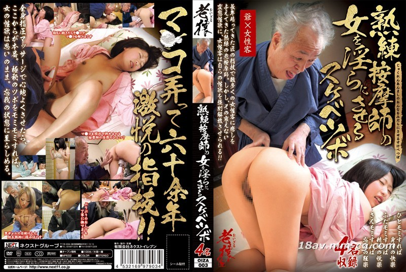 Skilled masseur's erotic acupuncture for a woman