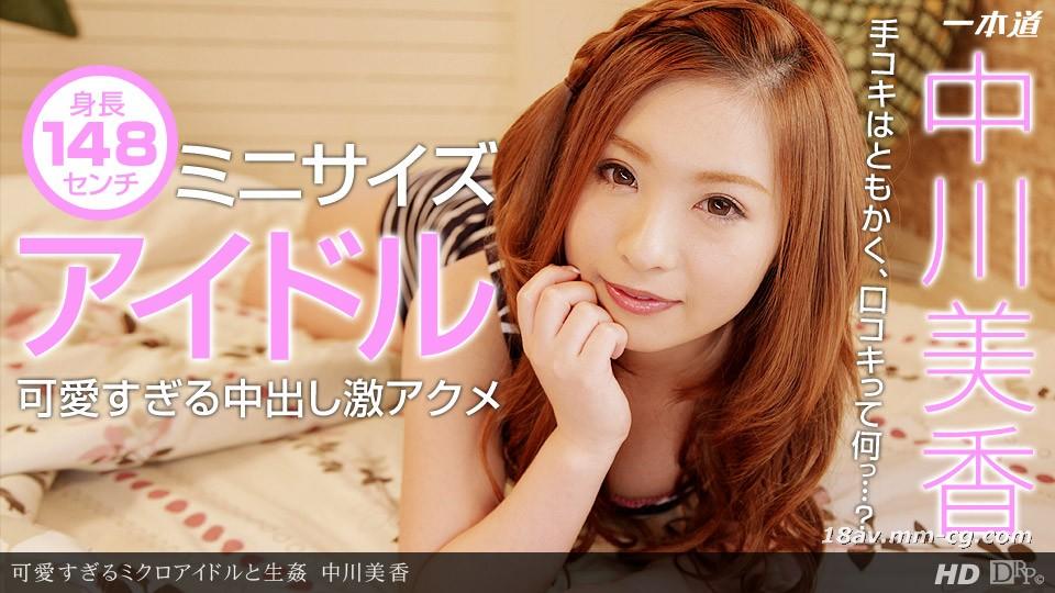 "The latest single road 112613_704 Mika Nakagawa ""Cute IDOL fucking"""