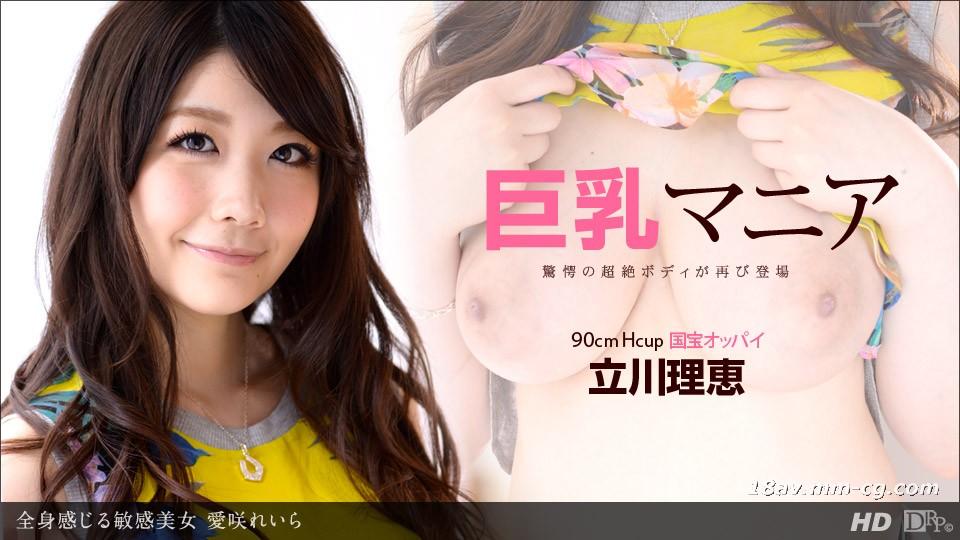 Riki Tachikawa Busty lovers No. 6