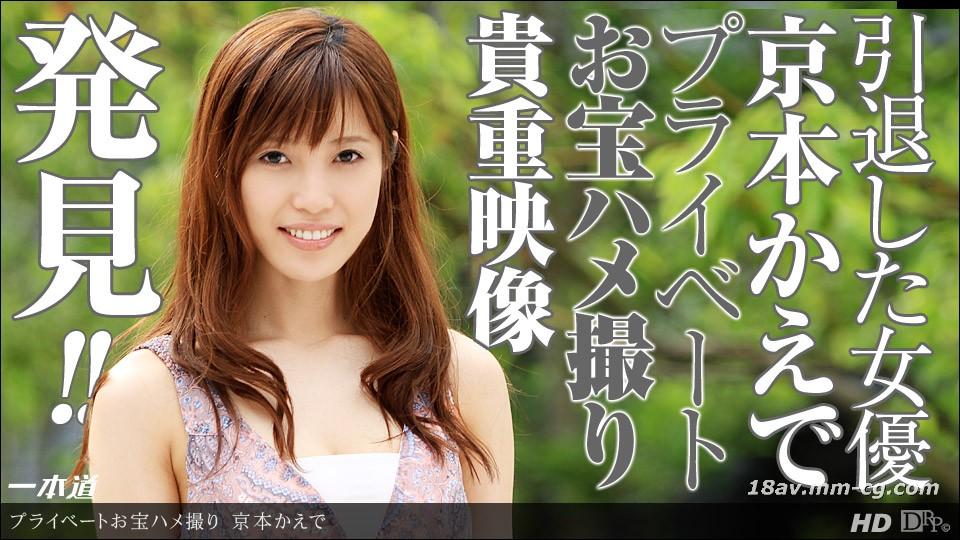 最新の、122613_722引退した女性の秘密のビデオ、Kyomoto Kaede