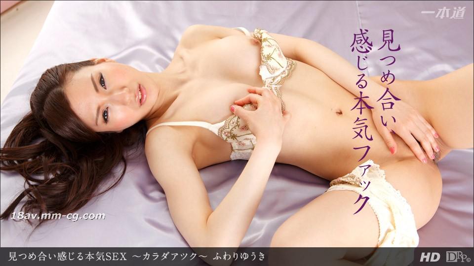 最新一本道 122813_724  Yuuki Fuwari