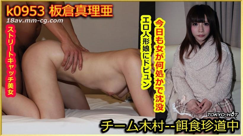 Tokyo Hot k0953