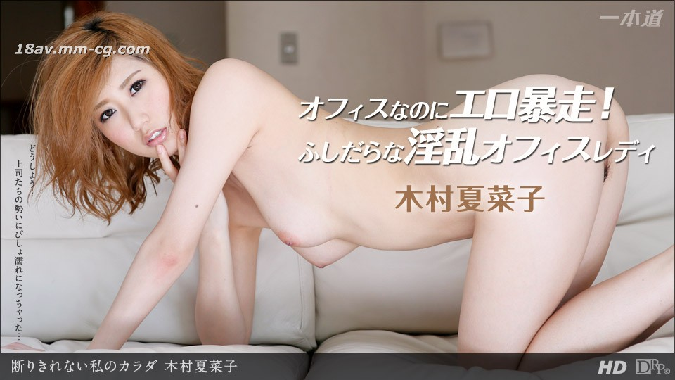 The latest one 011814_740 Fornicating workplace 木人 木村夏菜子