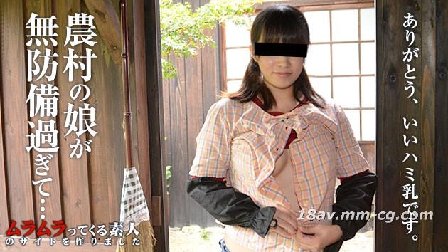 最新muramura 020614_022 接近巨乳田舍娘由美