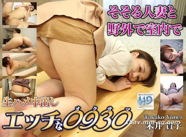 最新H0930 ori1069 米井 貴子 Takako Yonei