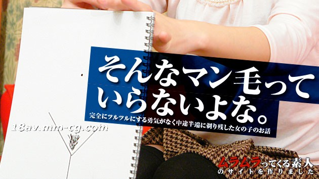 "The latest muramura 031114_036 pubic hair sketch ""physical display"""