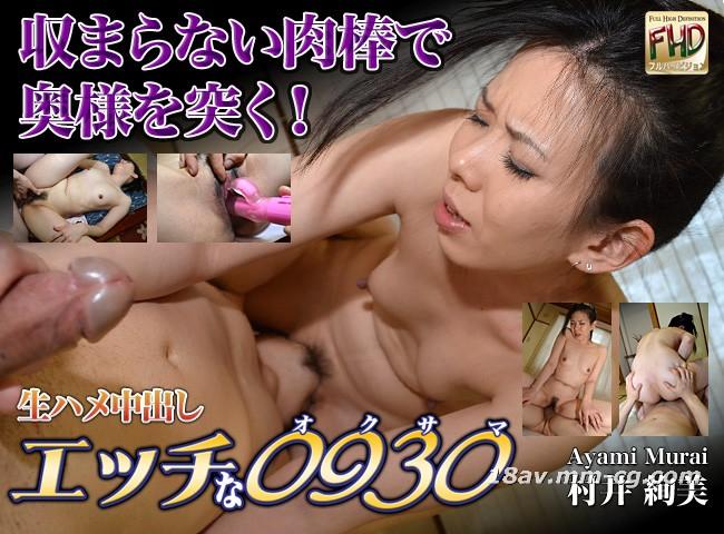 最新H0930 ori1093 村井 絢美 Ayami Murai