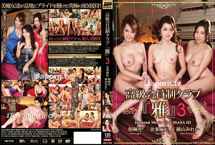 """(HEY-021) Senior Membership Club """"Ya"""" 3 Kita Ma Ma, Chao Tong Guang, Heng Shan"""