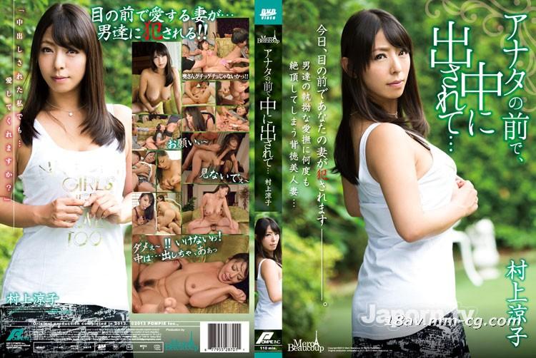 (MCB-01)メルシ・ボークー01があなたの目の前です。村上涼子