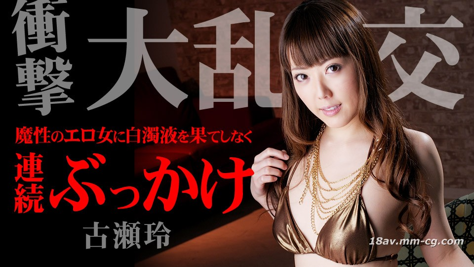 """The latest one 052714_816 Gu Yuling """"The beautiful witch's semen is covered with body"""""""